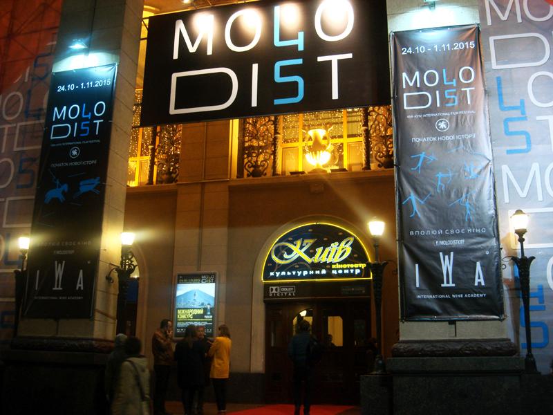 kyiv cinema festival location