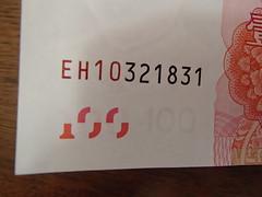 2015年版 人民元100元新紙幣を徹底解剖! - naniyuutorimannen - 您说什么!