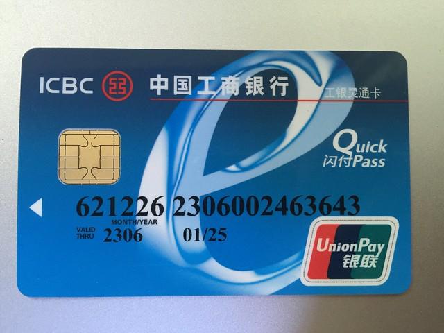 中国工商银行银行卡