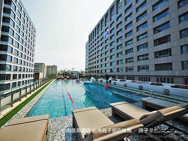 台南晶英酒店 台南親子飯店推薦 60
