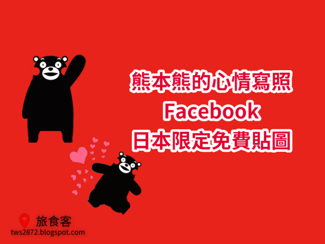 Facebook 貼圖 2015-08-22