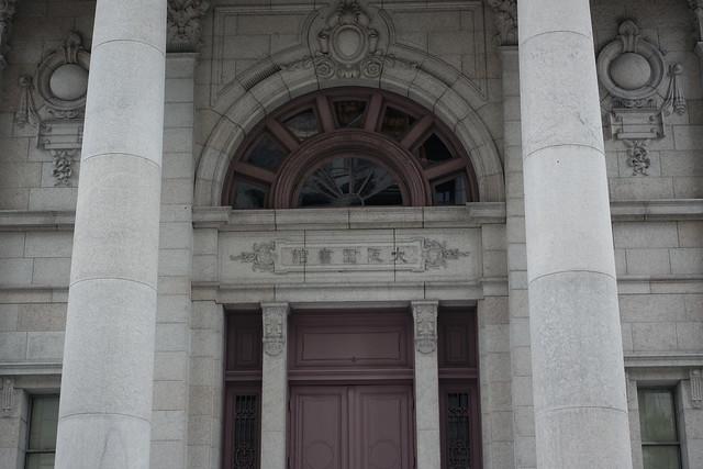 府立図書館