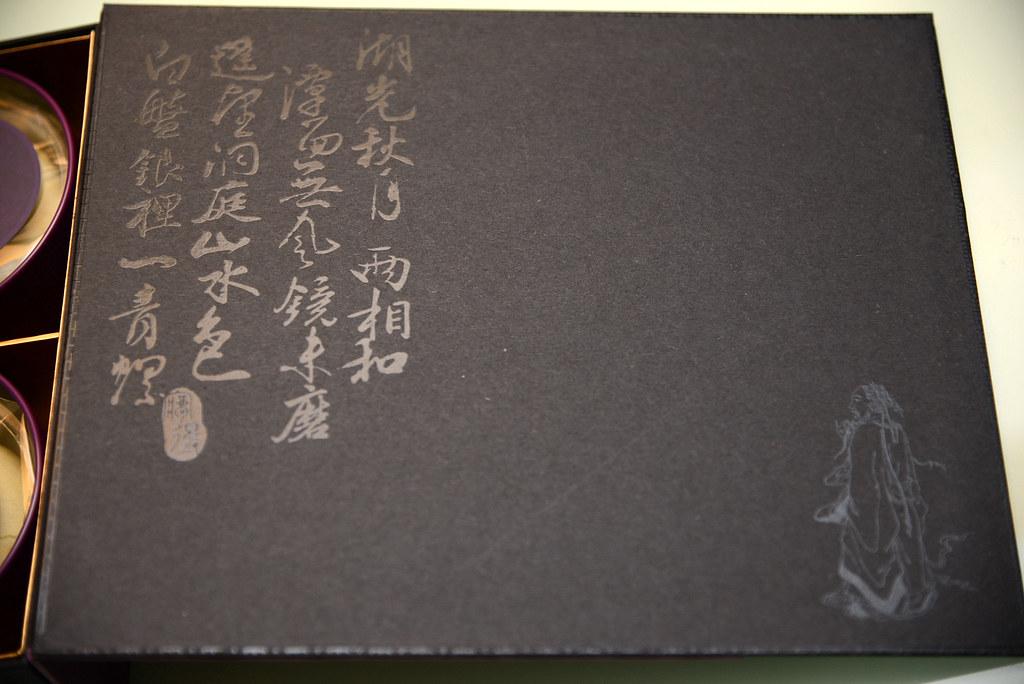 天成飯店 花好月圓.蘇式月餅 月餅禮盒