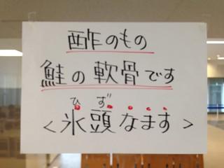 rebun-island-takechan-sushi-kozakura-set-hizunamasu03