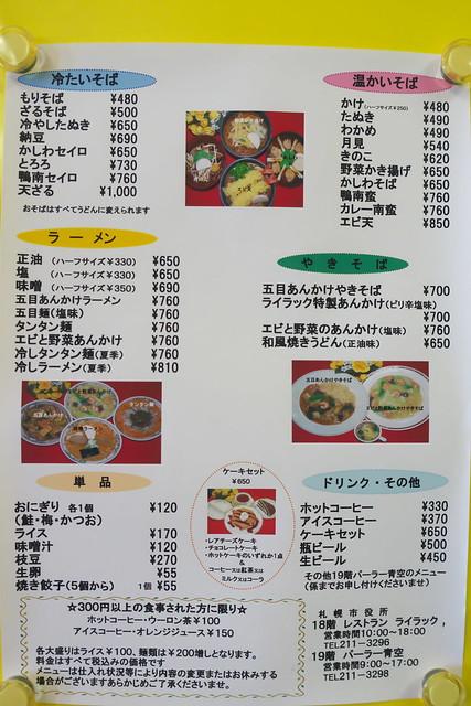 レストラン ライラック_09