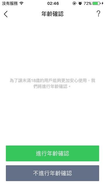 插了去日本要用的4G網卡後重新登入LINE出現年齡驗證