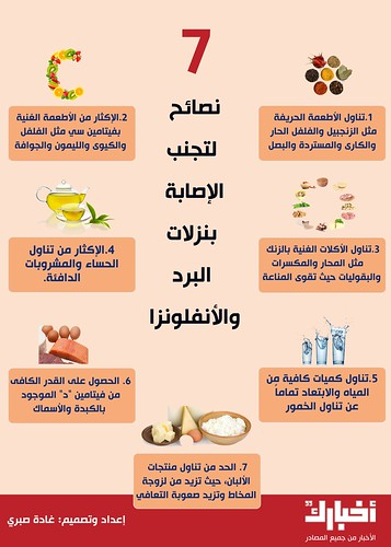 7 نصائح للوقاية من البرد والإنفلوانزا