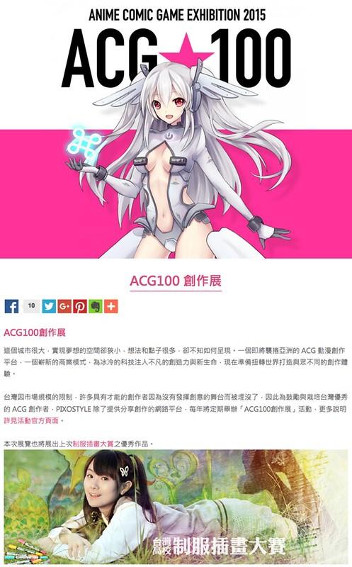 ACG100 創作展