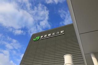新函館北斗駅 駅舎