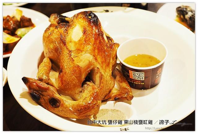 東山棧甕缸雞
