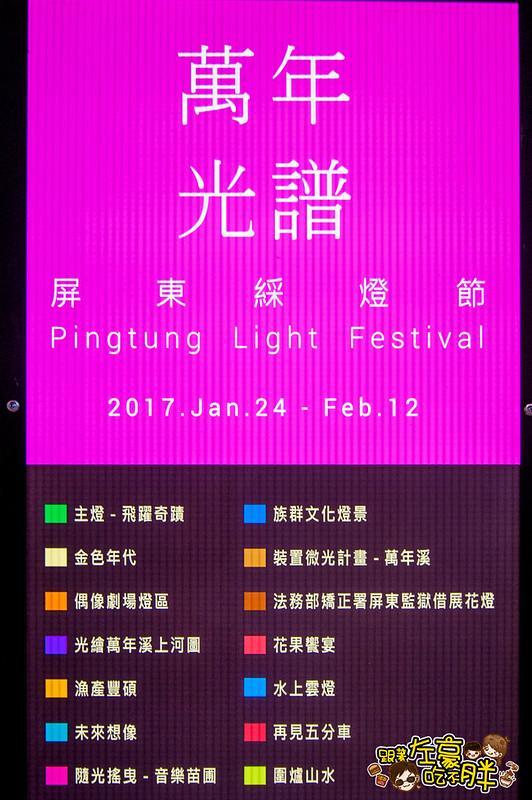 2017屏東綵燈節-8