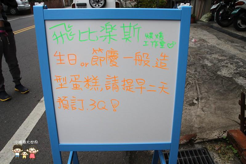 竹山法式甜點 003
