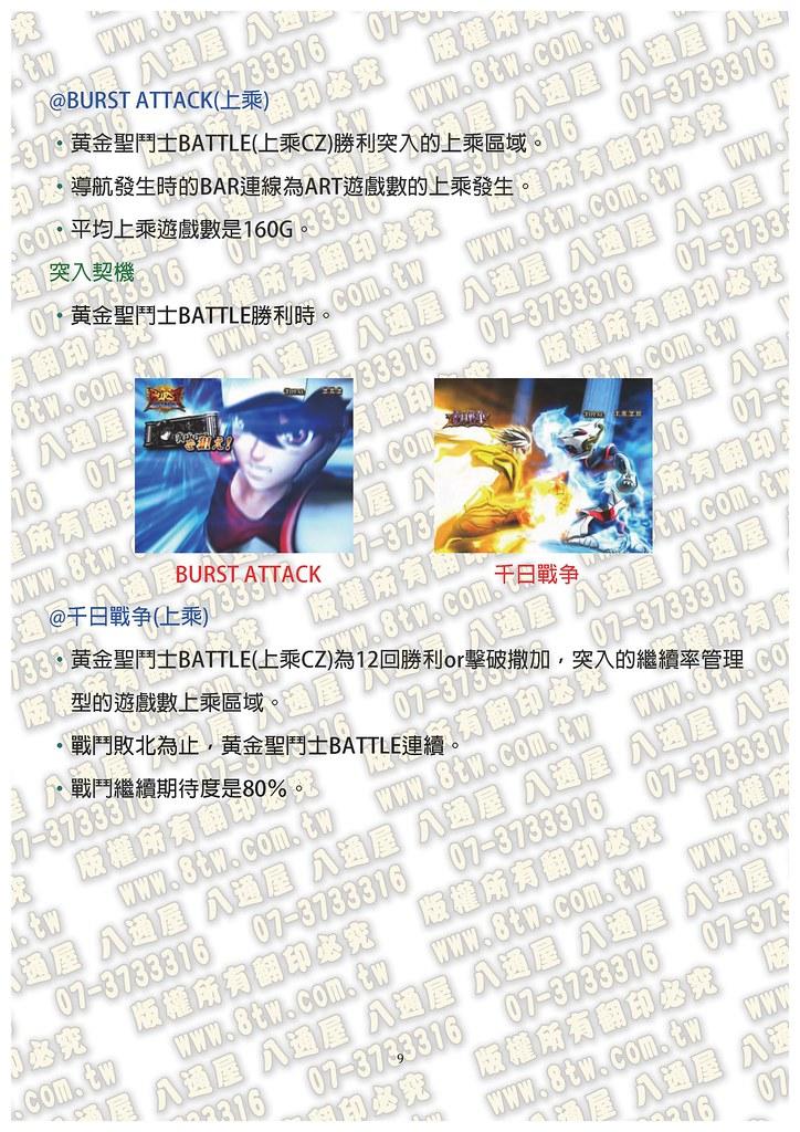 S0285聖鬥士星矢-女神聖戰 中文版攻略_Page_10