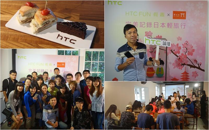 《HTC FUN假趣 x 欣日本》 完美記錄 日本輕旅行 活動直擊