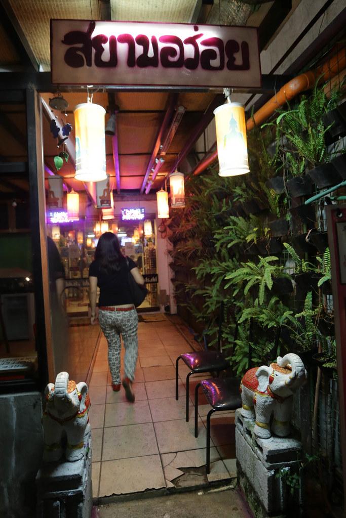 Siamaroi Thai Restaurant-2.jpg