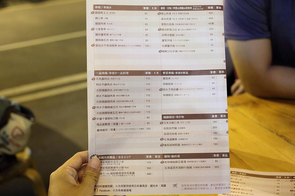 20150911台南-小方舟串燒酒場 (6)