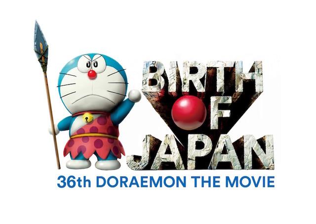 VCD No.249『哆啦A夢:新‧大雄的日本誕生』野人哆啦A夢 登場!