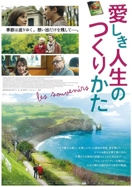 映画『愛しき人生のつくりかた』日本版ポスター