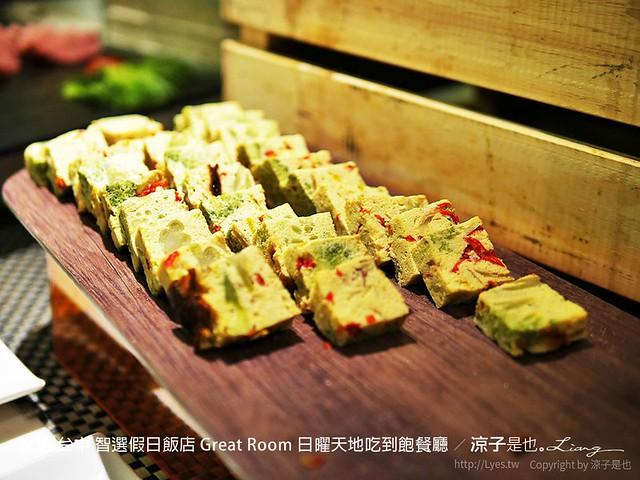 聚坊 台中 智選假日飯店 Great Room 日曜天地吃到飽餐廳 4