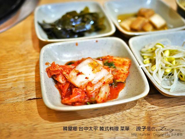 韓屋鄉 台中太平 韓式料理 菜單 2