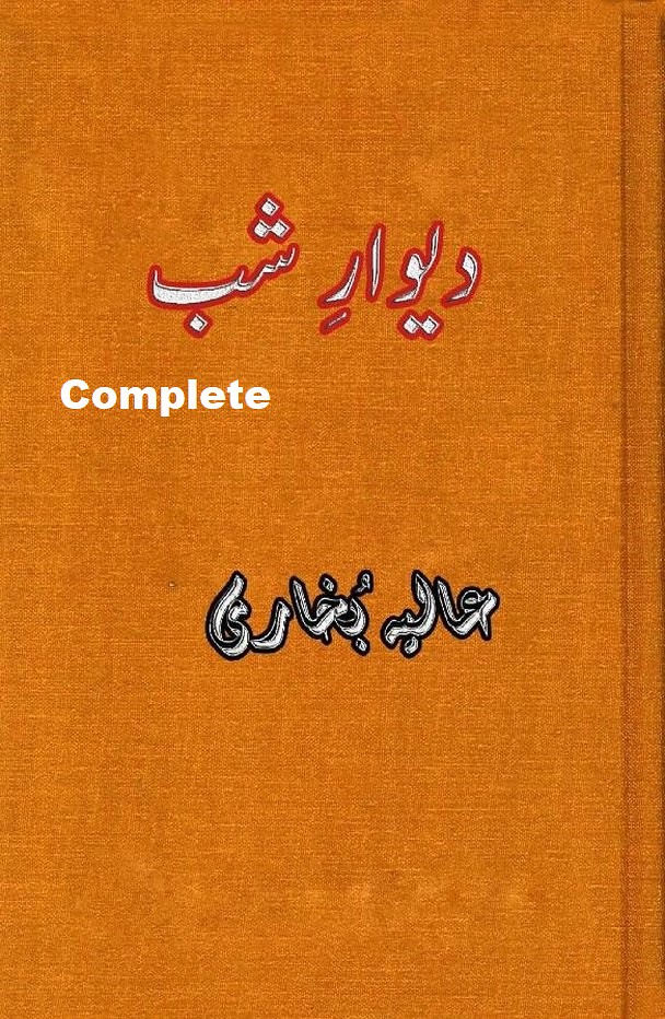 Deewar e Shab Complete is writen by Alia Bukhari Social Romantic story, famouse Urdu Novel Online Reading at Urdu Novel Collection. Alia Bukhari is an established writer and writing regularly. The novel Deewar e Shab Complete also