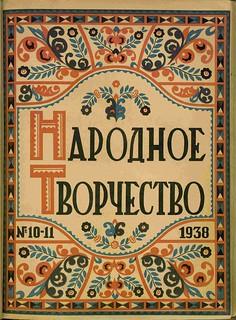 narod_tvorch_1938_10_11_009