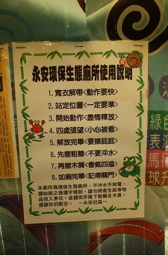玉龍泉生態_2015.09.06-78