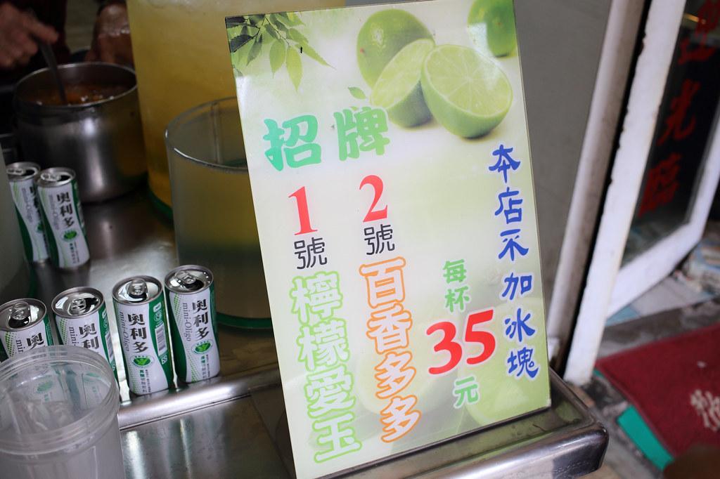 20150905-3宜蘭-30年老店檸檬愛玉 (5)