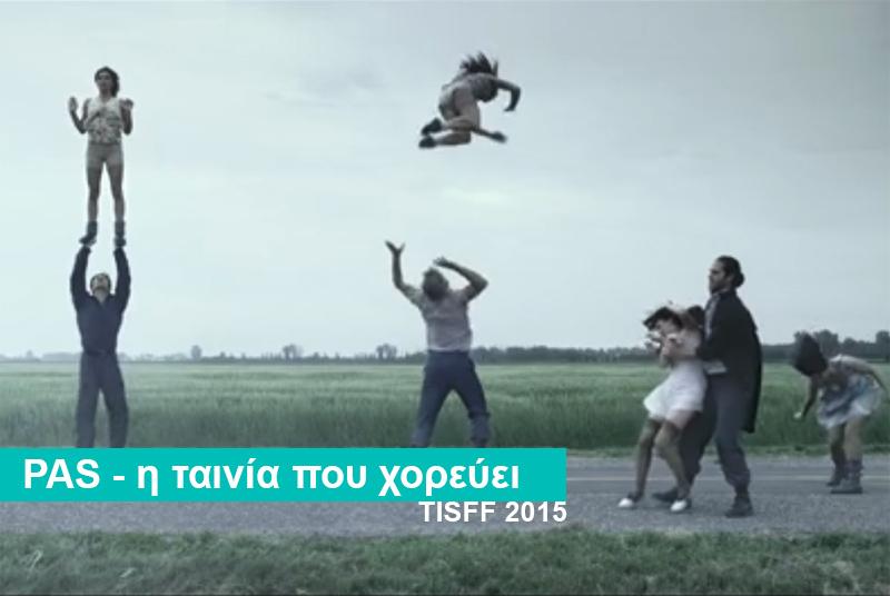 pas-cover-greek