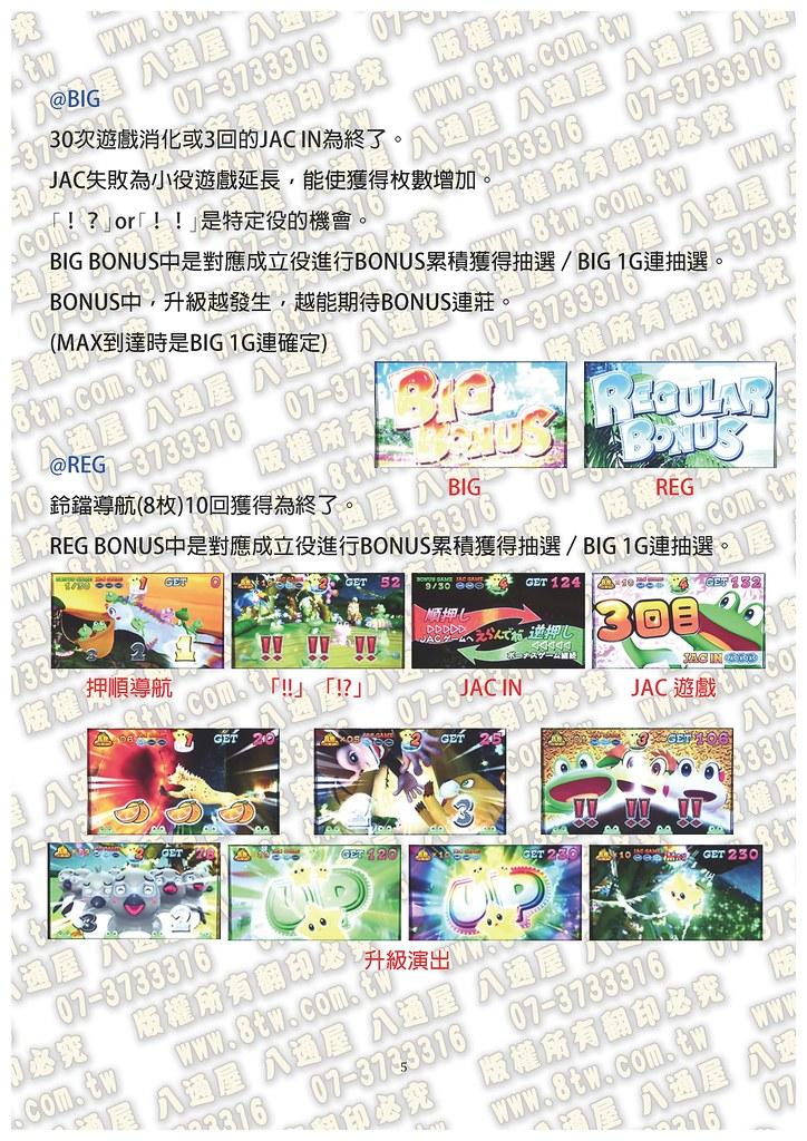 S0271押順青蛙 中文版攻略_Page_06