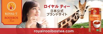 Photo:ロイヤル ルイボスティー バ By Royal T Japan