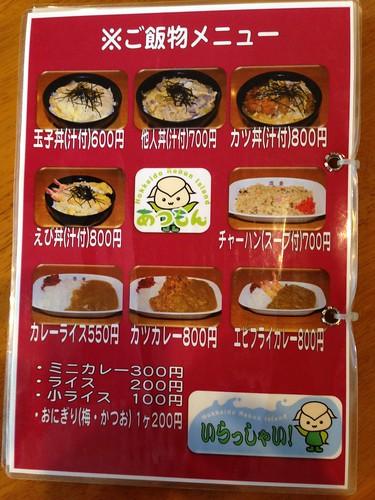 rebun-island-sakatsubo-menu04