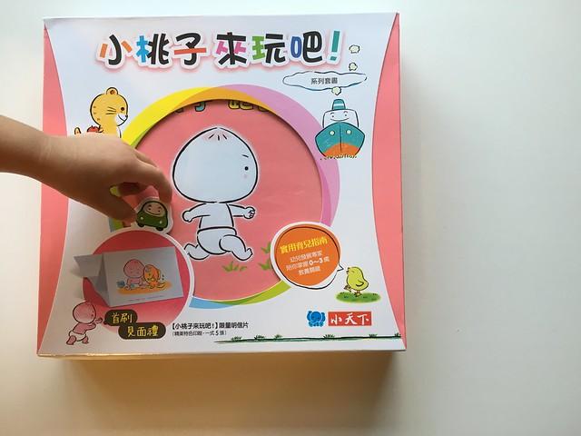 套書包裝封面是其中一本「小桃子跑跑跑」@《小桃子來玩吧!》套書