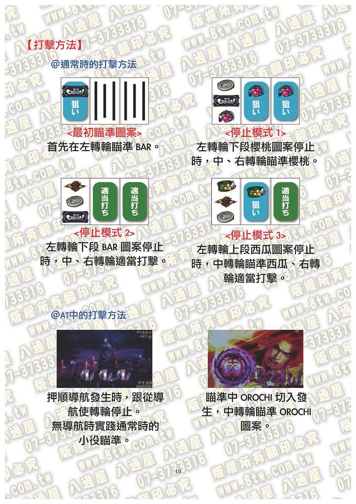 S0288無雙蛇魔-OROCHI- 中文版攻略_Page_11