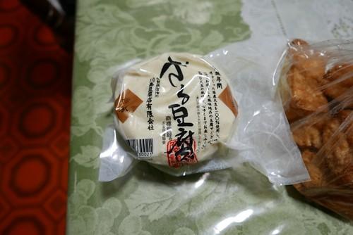 kawashimatofu014
