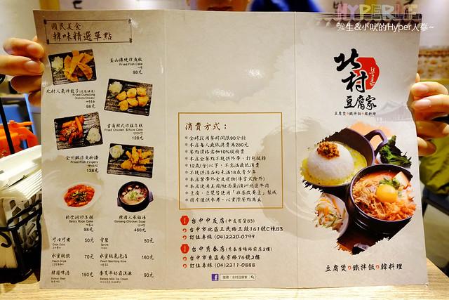 32328250703 093f60d6c9 z - 秀泰影城新開幕韓式料理-【北村豆腐家】~個人鍋泰影城新開幕韓式料理 【北村豆腐家】~個人鍋份量多且小菜和白飯無限續;吃完豆腐鍋還有加贈霜淇淋真的是超級大滿足啊!