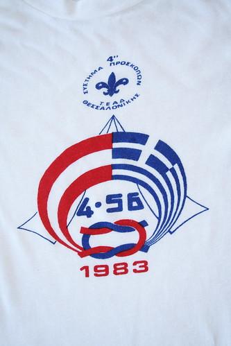 1983.07.31 - Μπλουζάκι - Διεθνής κατασκήνωση Βουρβουρού