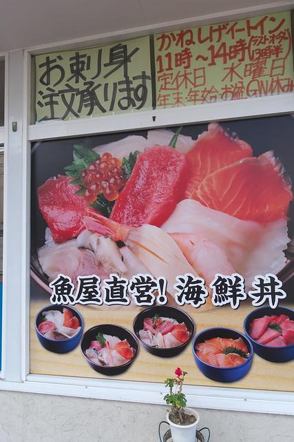 かねしげ鮮魚店 2回目_06