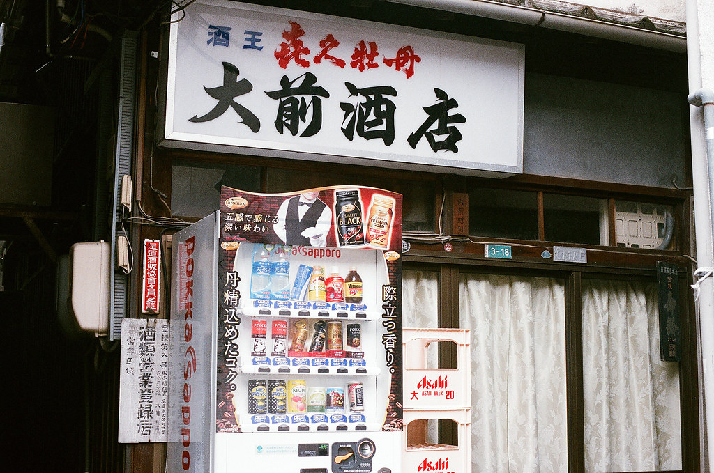 小酒店 尾道 おのみち Onomichi, Hiroshima 2015/08/30 販賣機旁邊有塊木板很舊。  Nikon FM2 / 50mm FUJI X-TRA ISO400 Photo by Toomore