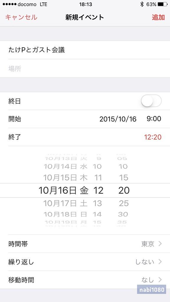 カレンダー3D Touch07