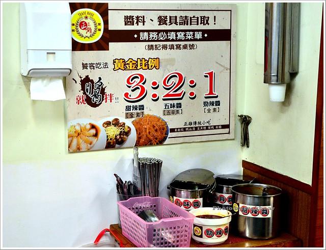 宜蘭市美食阿皃傳統小吃正雄001-DSC_3517