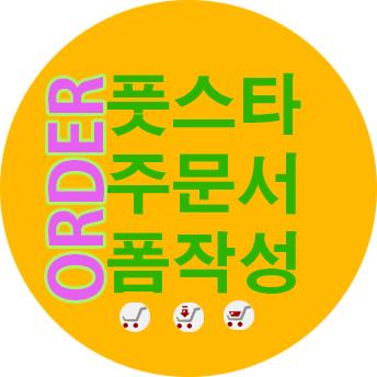 order_quick02