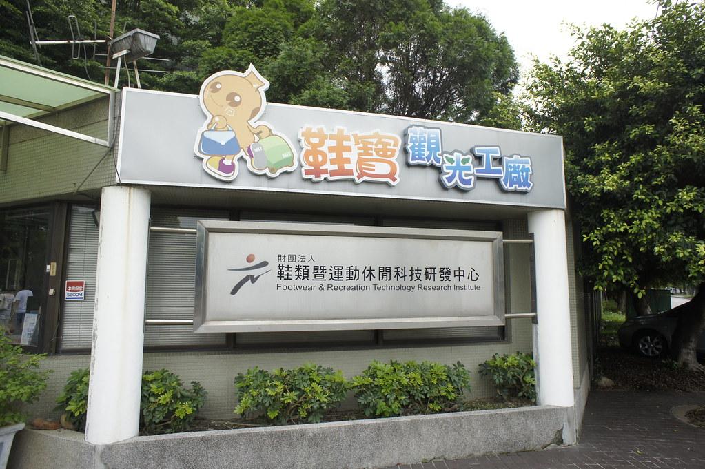 台中西屯區鞋寶觀光工廠 (1)