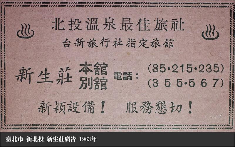 新生莊1963年廣告