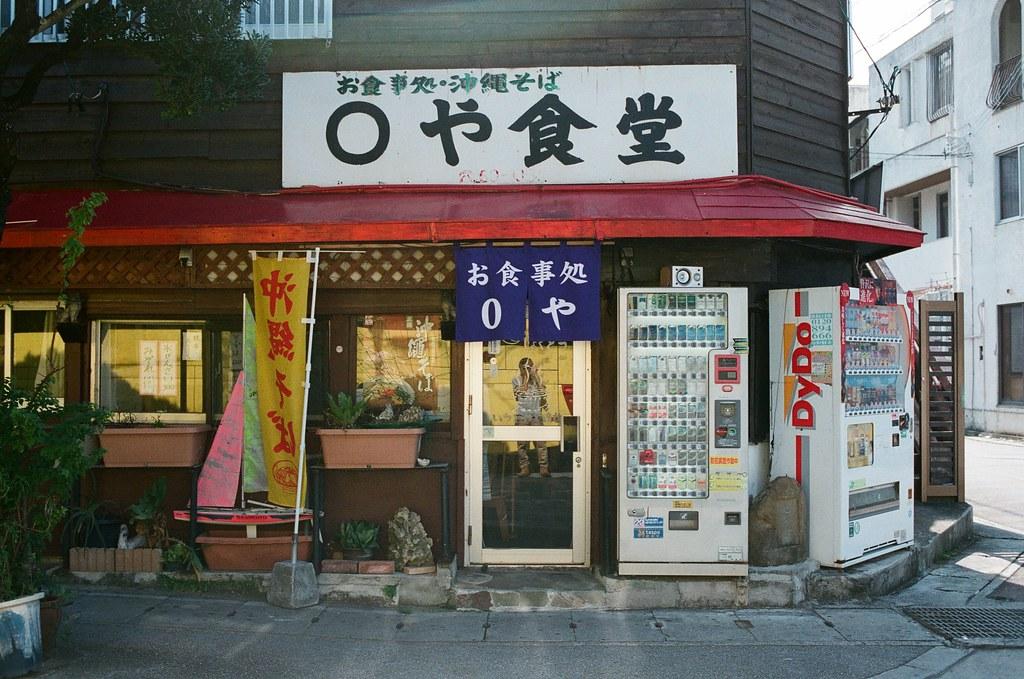 波上宮 沖繩 Okinawa 2015/10/25 去年來過一趟沖繩,那時候我自己常常走到一半就脫隊了,波上宮這裡我上次有跑來過,但是我卻不記得轉角的這間食堂。  我拿起了相機,對著門口,反映自己,拍了一張。  Nikon FM2 Nikon AI AF Nikkor 35mm F/2D FUJICOLOR PRO 400H 2192-0022 Photo by Toomore