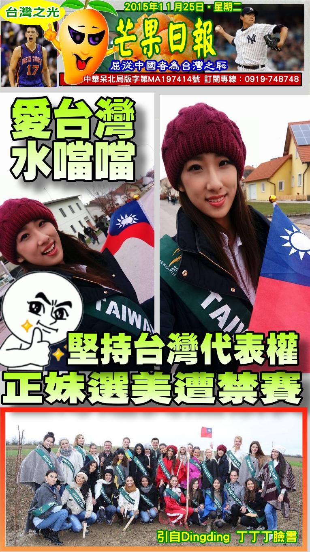 151125芒果日報--台灣之光--堅持台灣代表權,正妹選美遭禁賽