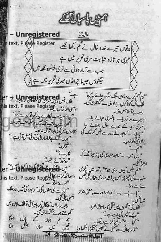Hum Hain Pasban Is Kay Urdu Novel is writen by Alia Hira Social Romantic story, famouse Urdu Novel Online Reading at Urdu Novel Collection. Alia Hira is an established writer and writing regularly. The novel Hum Hain Pasban Is Kay Urdu Novel also