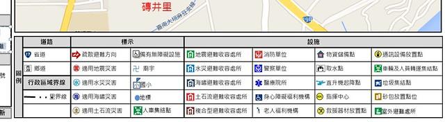防災地圖的圖示