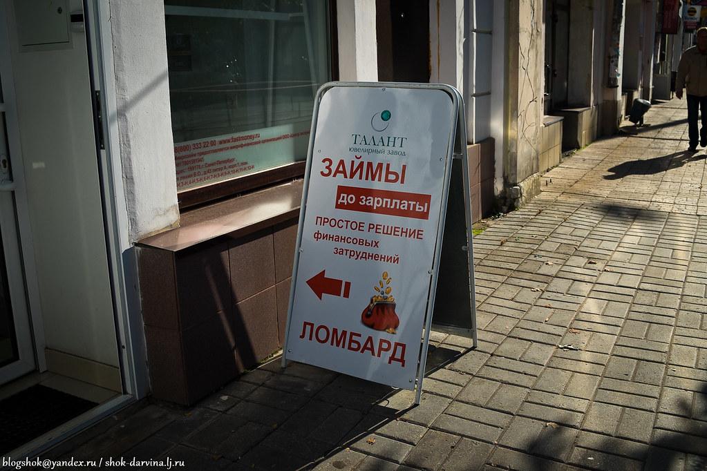 Rybinsk-23