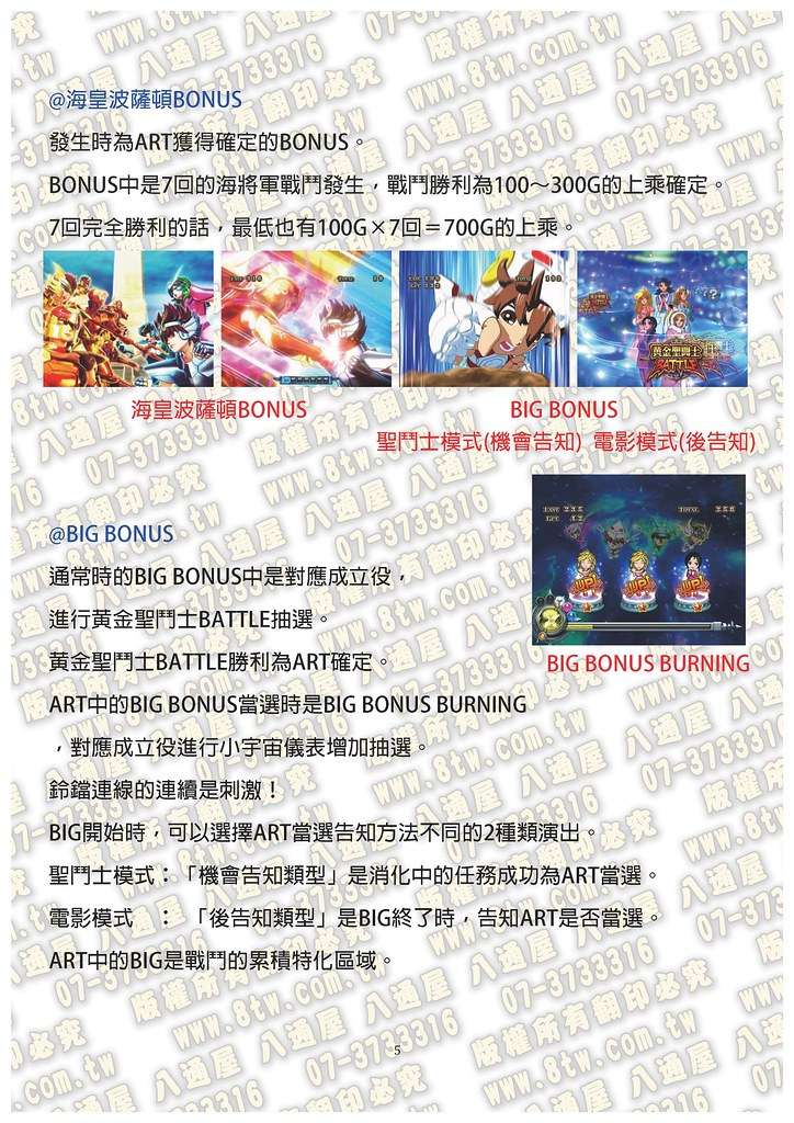 S0285聖鬥士星矢-女神聖戰 中文版攻略_Page_06